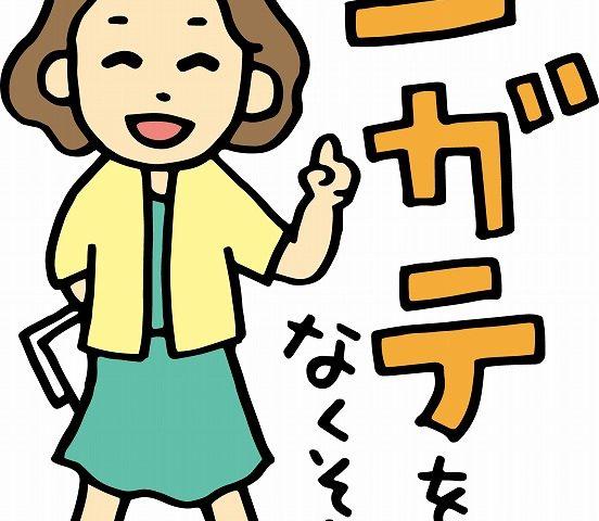 7月8月途中入塾受付中!