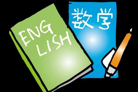英語と数学 指導始まります!! 新小6